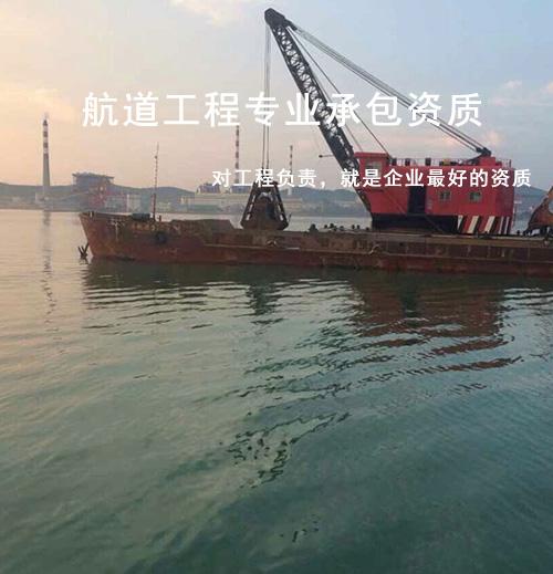 航道工程专业承包资质标准