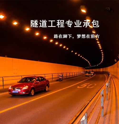 隧道工程专业承包资质标准