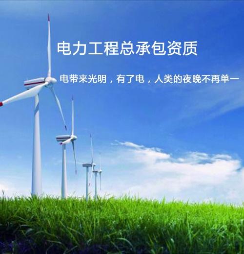 电力工程施工总承包资质标准