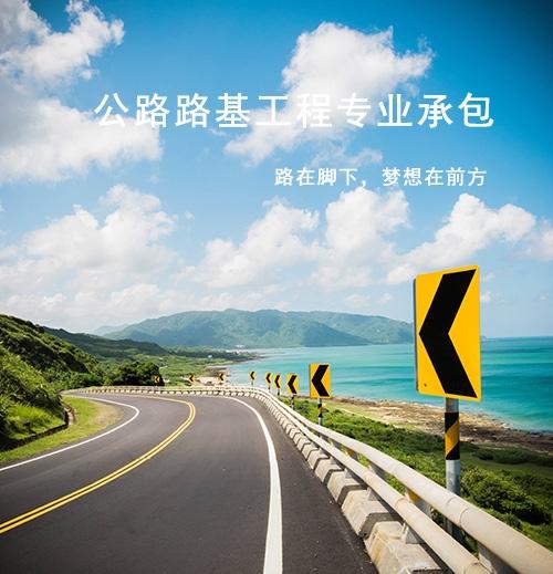 公路路基工程专业承包资质标准