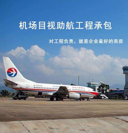 机场目视助航工程专业承包资质标准