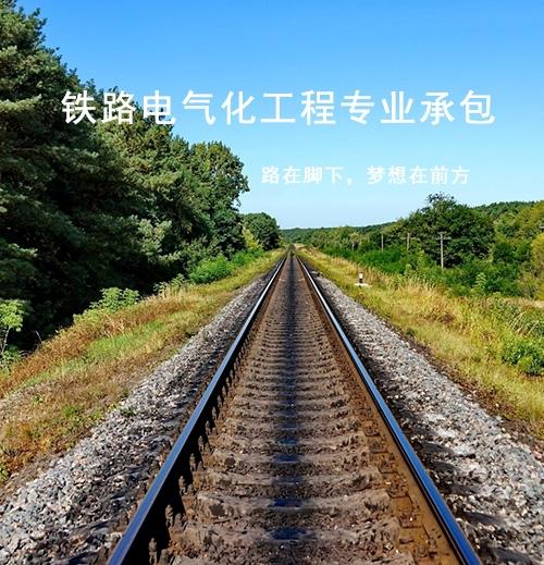 铁路电气化工程专业承包资质标准