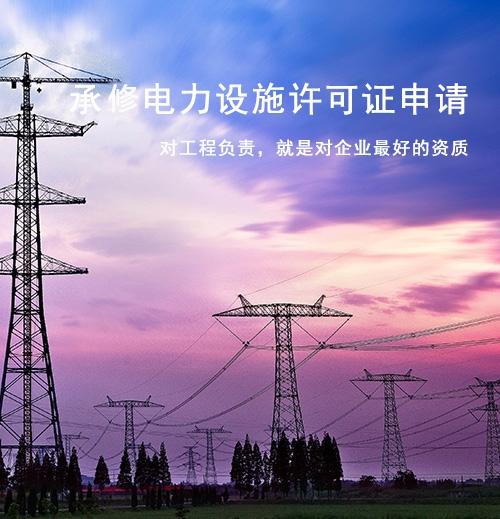 承修类承装(修、试)电力设施许可证申请条件